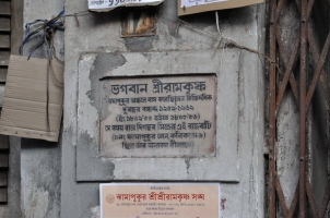 Jhamapukur Rajbari 9 Ramakrishna_Memorial_Plaque